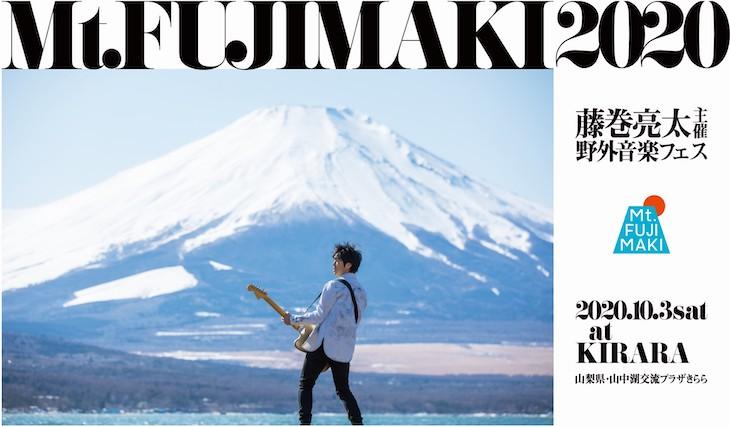 藤巻亮太主催の野外音楽フェス「Mt.FUJIMAKI 2020」オーディション開催!