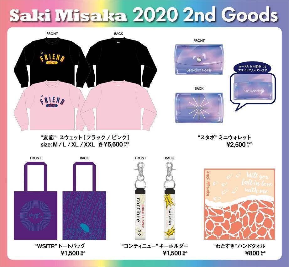 goods20201205.jpg