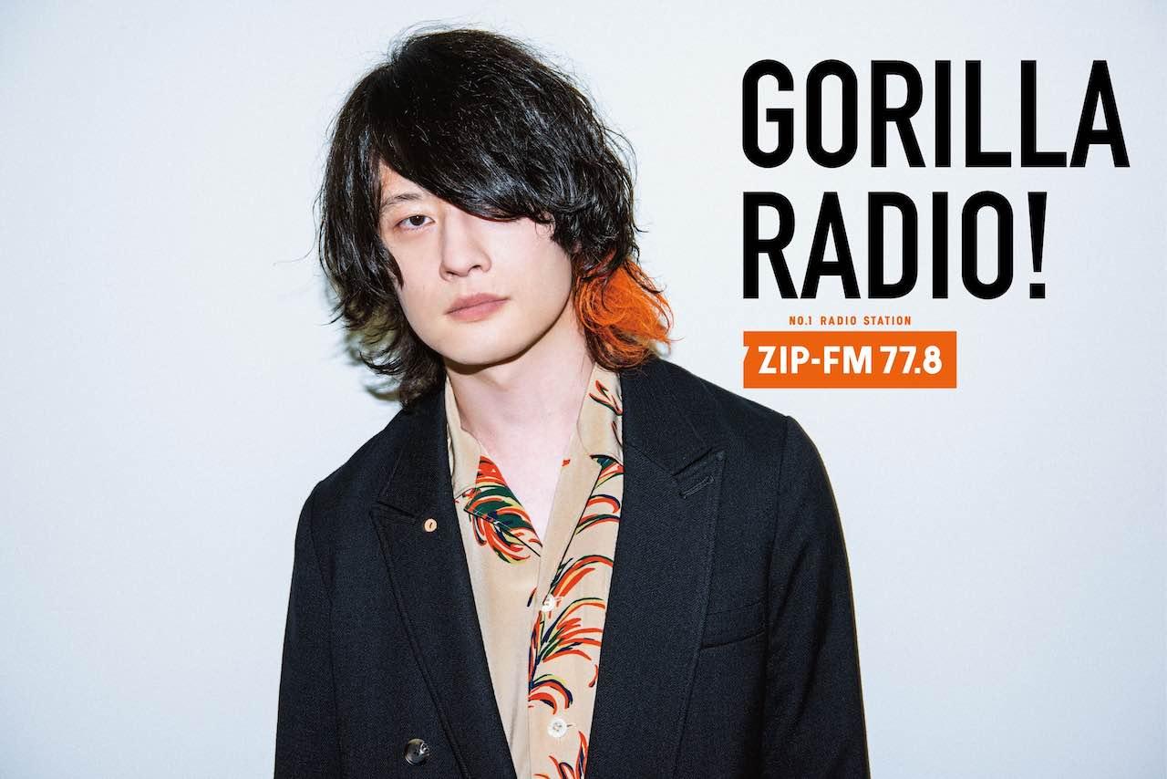 [Alexandros] 磯部寛之がレギュラー出演する新番組『GORILLA RADIO!』ZIP-FMにてスタート!