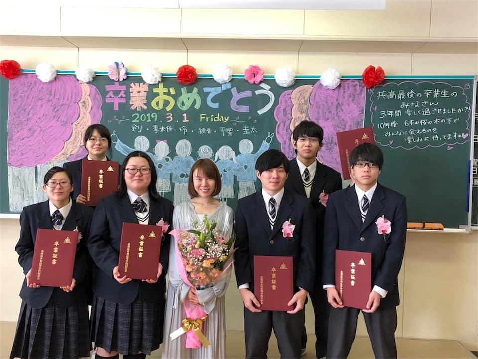 半崎美子、最後の卒業生6名に歌のエール!今月末閉校の北海道共和高校卒業式 でサプライズライブ!