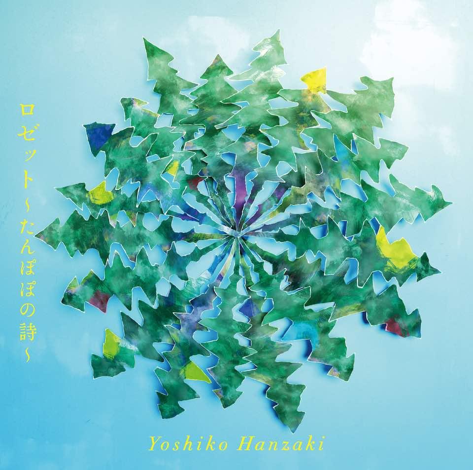 ロゼット〜たんぽぽの詩〜