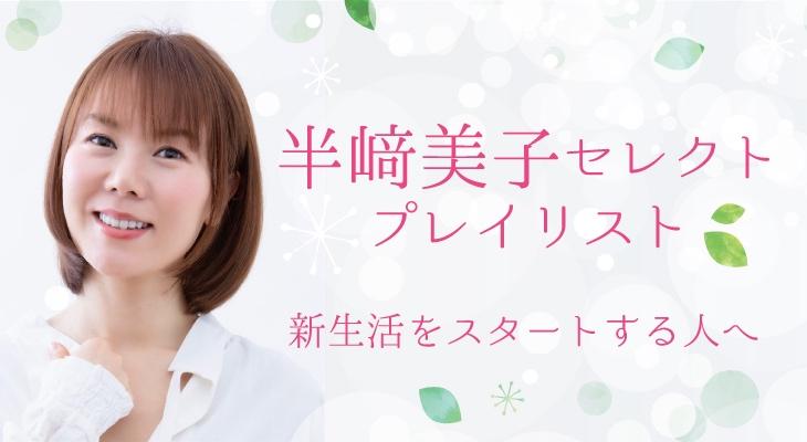 半崎美子 セレクトプレイリスト「新生活をスタートする人へ」