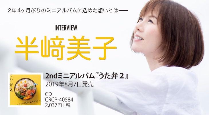 半崎美子、2st ミニアルバム『うた弁2』インタビュー