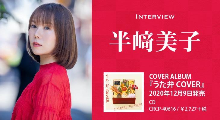 帰りたくても帰れなかった......決意の上京を支えた音楽達。半崎美子、初のカヴァーアルバム『うた弁COVER』インタビュー