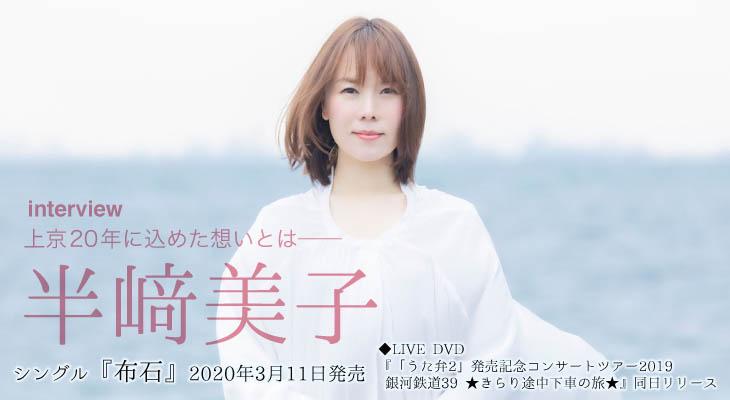 半崎美子、シングル「布石」インタビュー
