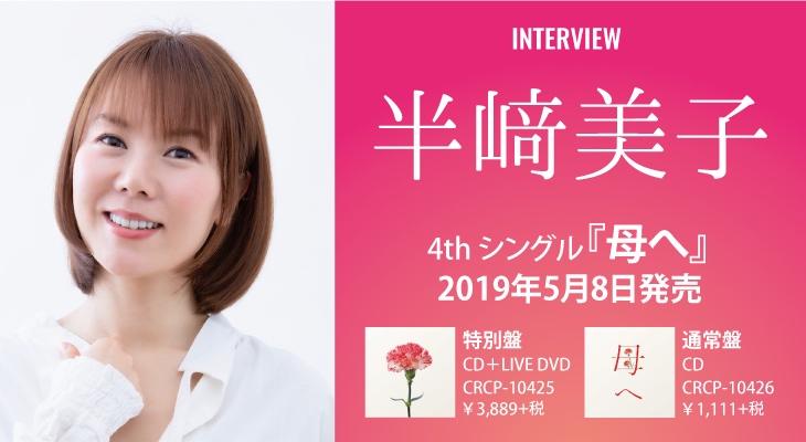 半崎美子、ニューシングル『母へ』インタビュー