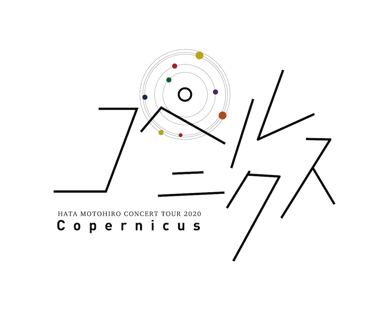 hata_tour_copernicus_logo20201026.jpg