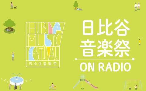亀田誠治、菅田将暉らが音楽のいまを語る『日比谷音楽祭 ON RADIO』オンエア決定!
