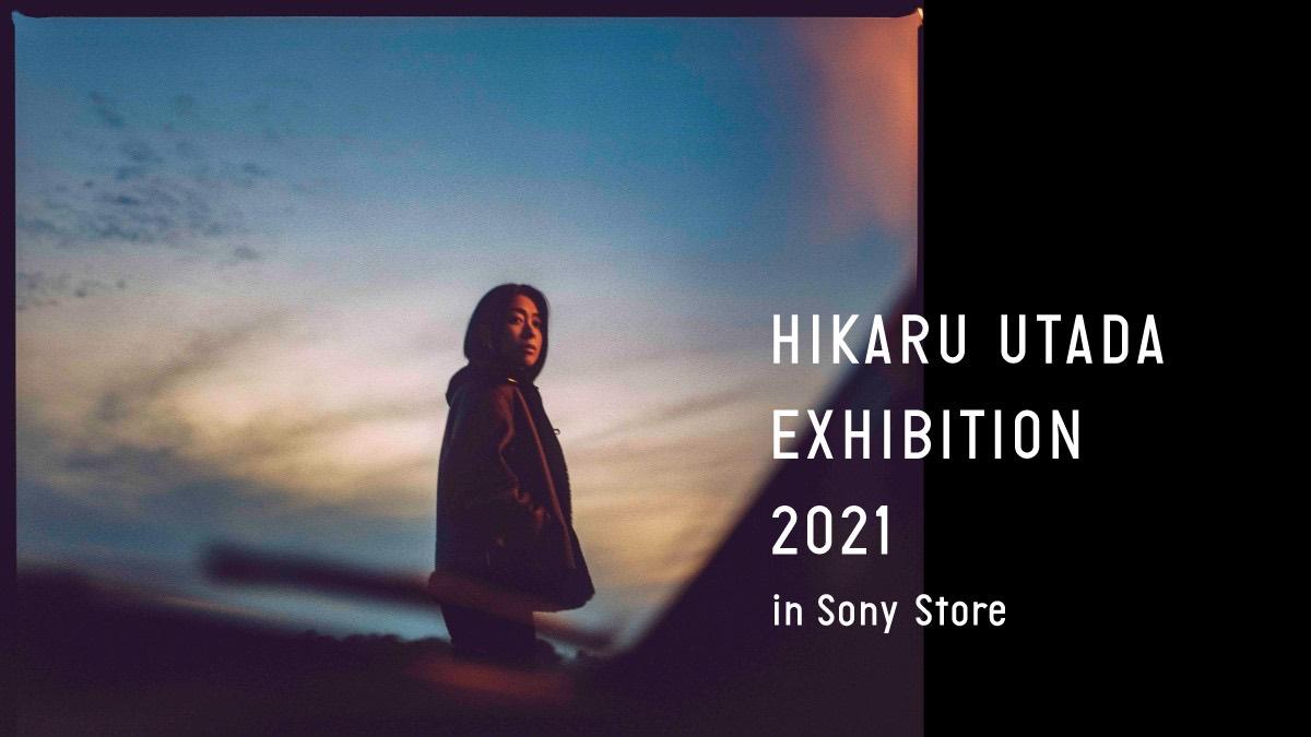 宇多田ヒカル、HIKARU UTADA EXHIBITION 2021 in Sony Store 全国のソニーストアで開催決定!