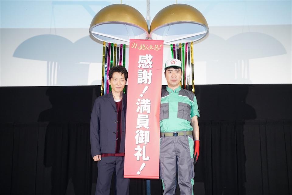 引っ越し業者に扮した藤井隆がサプライズ登場!作り込まれすぎなキャラに星野源も大爆笑!
