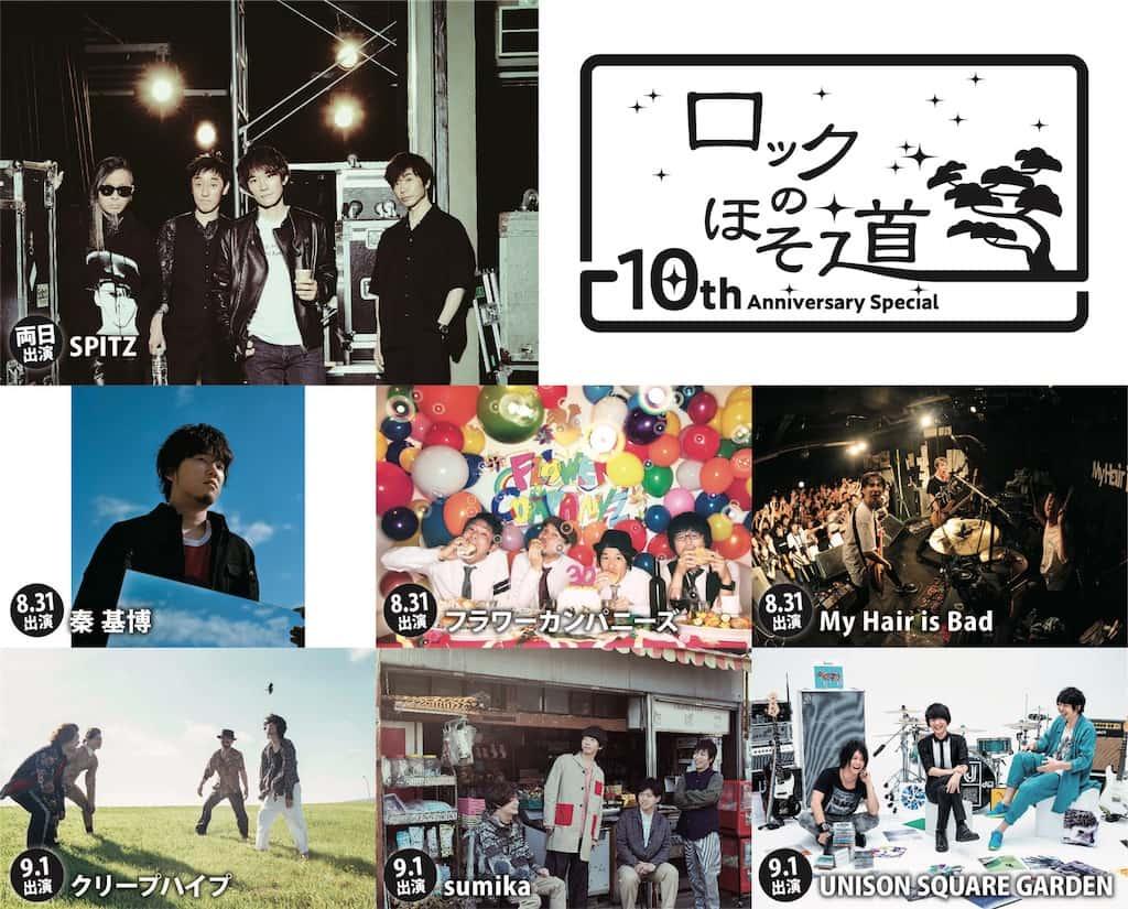 秦 基博、sumikaら豪華出演者発表!スピッツ「ロックのほそ道 〜10th Anniversary Special〜」