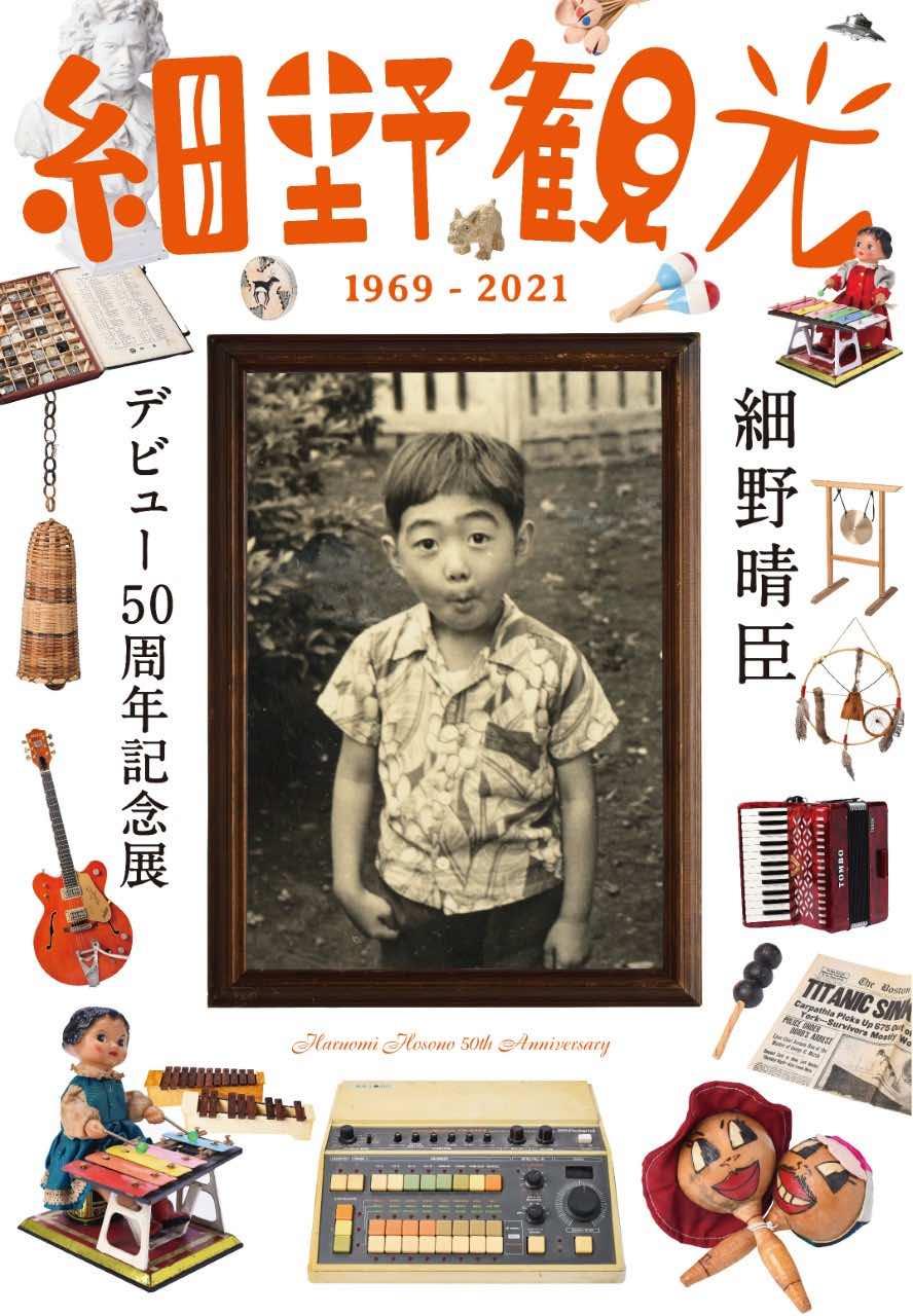 細野晴臣、デビュー50周年記念展「細野観光 1969-2021」待望の大阪での開催決定!