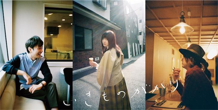 いきものがかり、新曲「口笛にかわるまで」が『スカッとジャパン』内のコーナーテーマソングに決定!