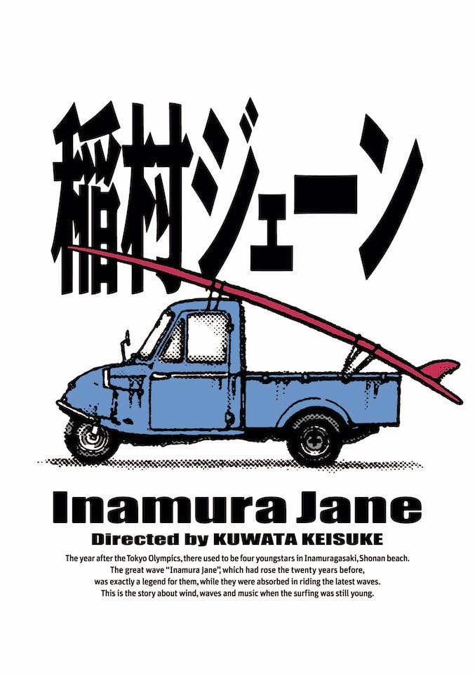 inamura_jk20210507.jpg