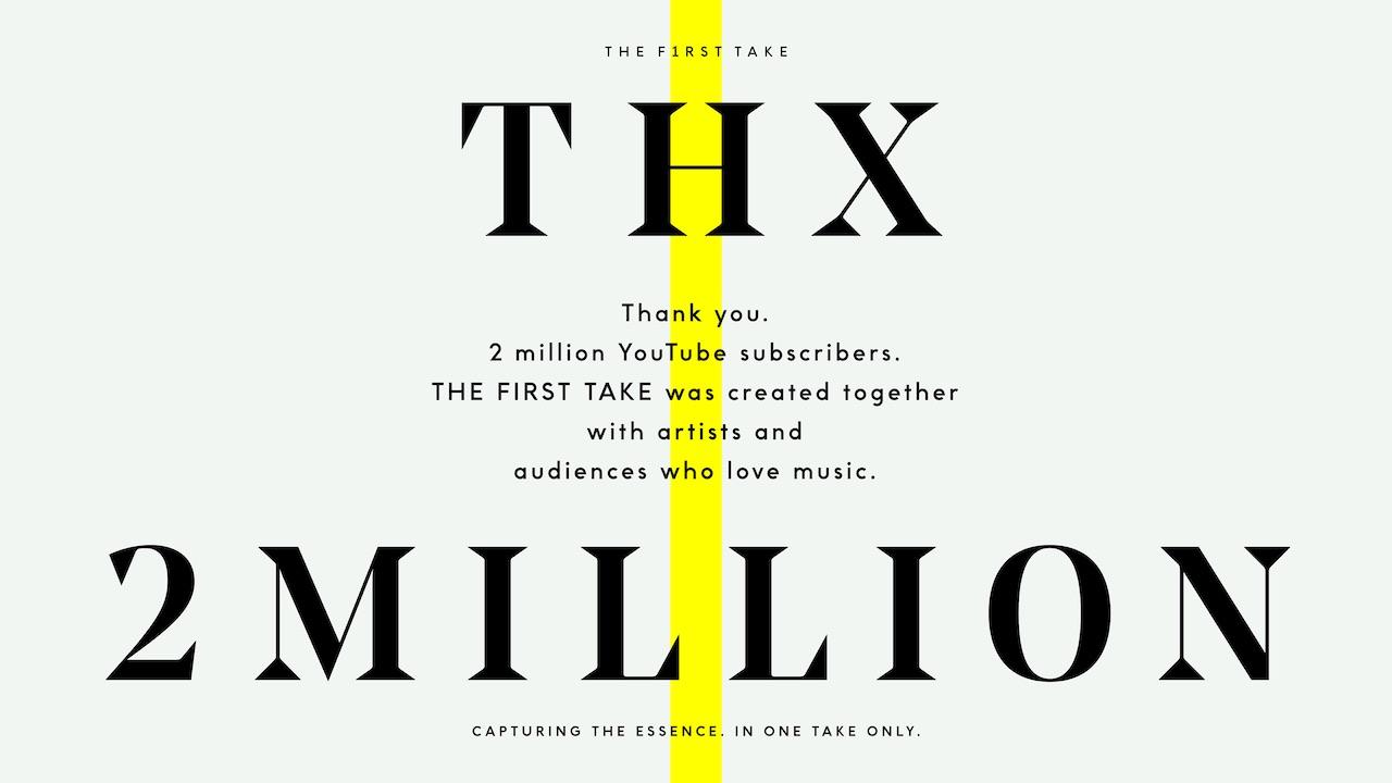 「THE FIRST TAKE」がチャンネル登録者数200万人を突破!