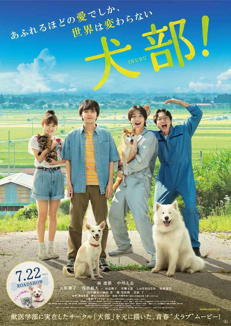 【編集長コラム】映画『犬部!』が伝える現実と、人間性溢れる登場人物たち
