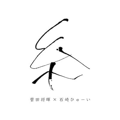 ito_JK20200709.jpg