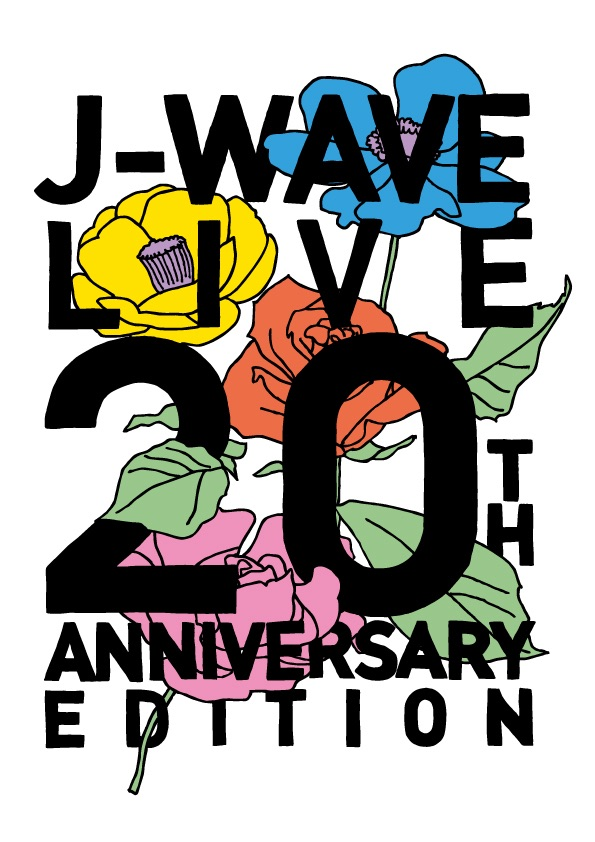 J-WAVE LIVE 20th ANNIVERSARY EDITION アーティスト追加発表!