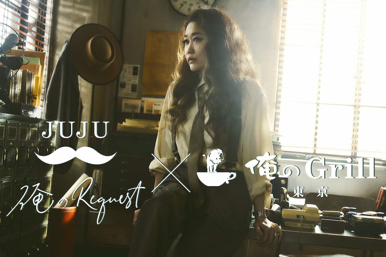 JUJUと「俺のレストラン」がコラボレーション!『俺のRequest』発売直前全曲試聴会を開催!