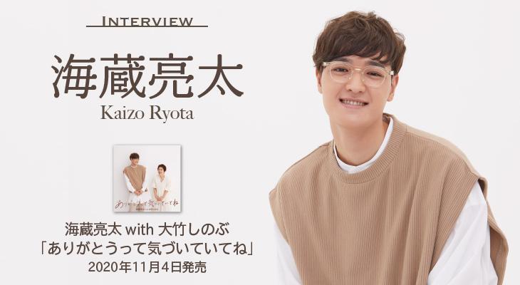 「しのぶさんのパートナーだったらどういう気持ちだろう」海蔵亮太、女優・大竹しのぶと夫婦愛を歌った『ありがとうって気づいていてね』インタビュー