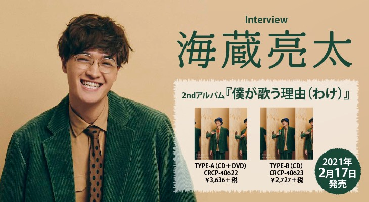 海蔵亮太、アルバム『僕が歌う理由(わけ)』インタビュー。自分を守る術だった歌が自由へと変わり輝きを増す!
