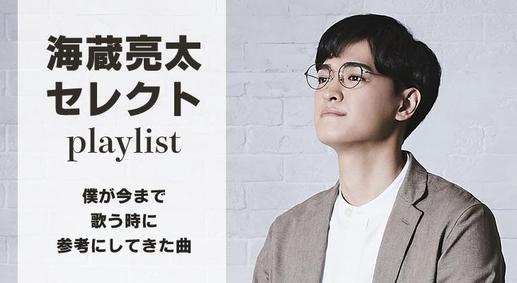 海蔵亮太 セレクト「僕が今まで歌う時に参考にしてきた曲」プレイリスト