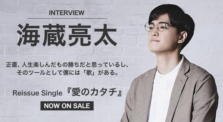 海蔵亮太『愛のカタチ』インタビュー