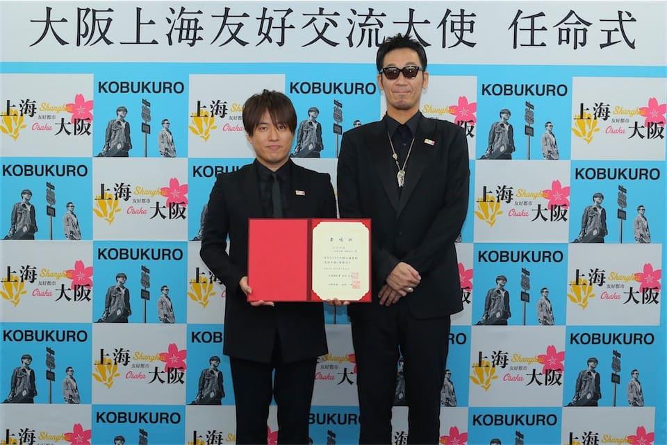 コブクロ、大阪上海友好交流大使に就任!