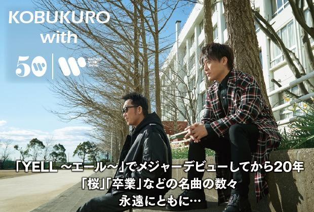 コブクロ、デビュー20周年記念日に1日限定スペシャルムービーをYouTubeにて公開!