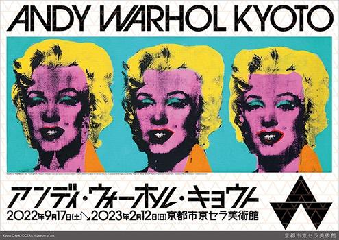 アンディ・ウォーホル大回顧展「アンディ・ウォーホル・キョウト / ANDY WARHOL KYOTO」新会期決定!