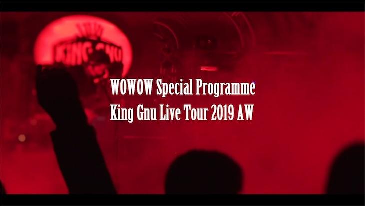 King Gnu、初の日比谷野音公演をWOWOWでオンエア!