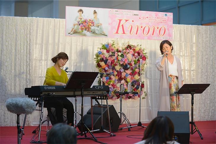 Kiroro、13年振りとなる沖縄での原点回帰フリーライブ大成功!