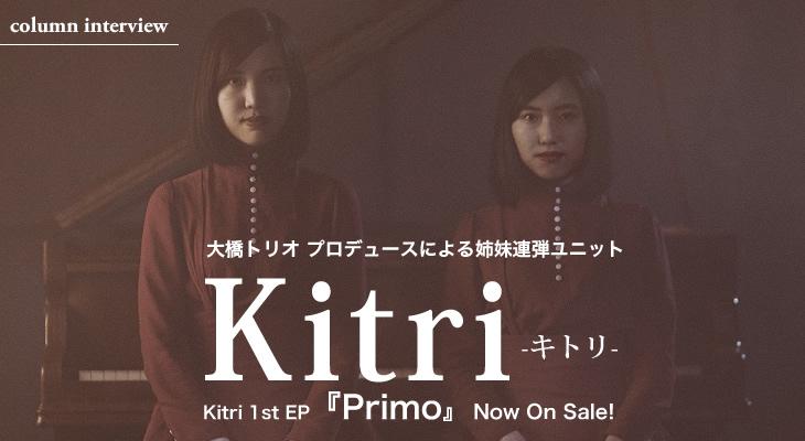 大橋トリオをして「彼女たちの世界観の中の住人になりたい」と言わしめた『Kitri(キトリ)』の世界観。