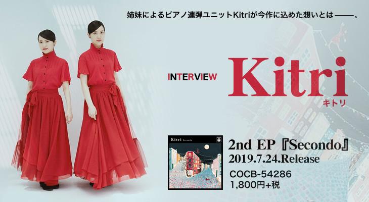 Kitri、2nd EP『Secondo』インタビュー