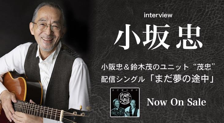 小坂忠 インタビュー「僕の生き様と自分の表現とはひとつであって欲しいと思うんです。」