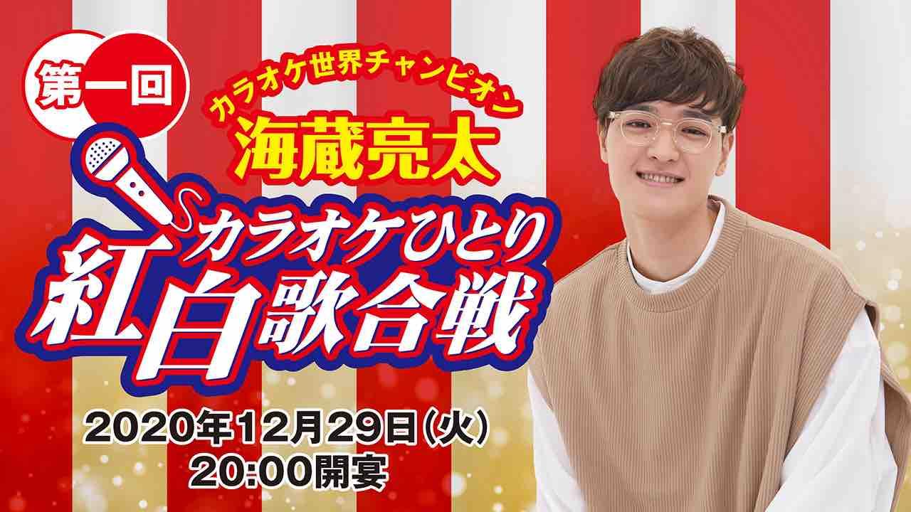 kouhaku20201226.jpg
