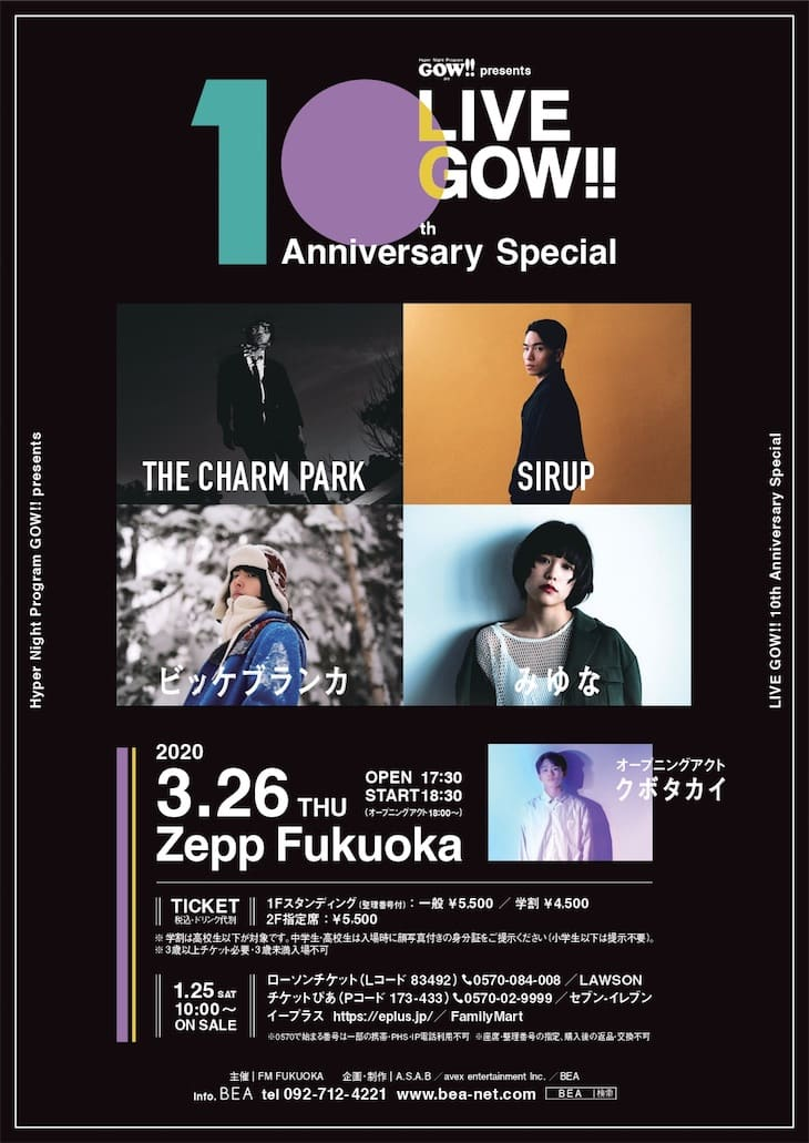 SIRUP、ビッケブランカらが出演!「LIVE GOW!! 10th Anniversary Special」開催!
