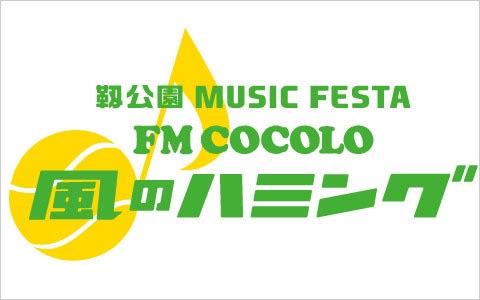FM COCOLO 風のハミング、ゲストに和田唱(TRICERATOPS)を迎えて開催決定!
