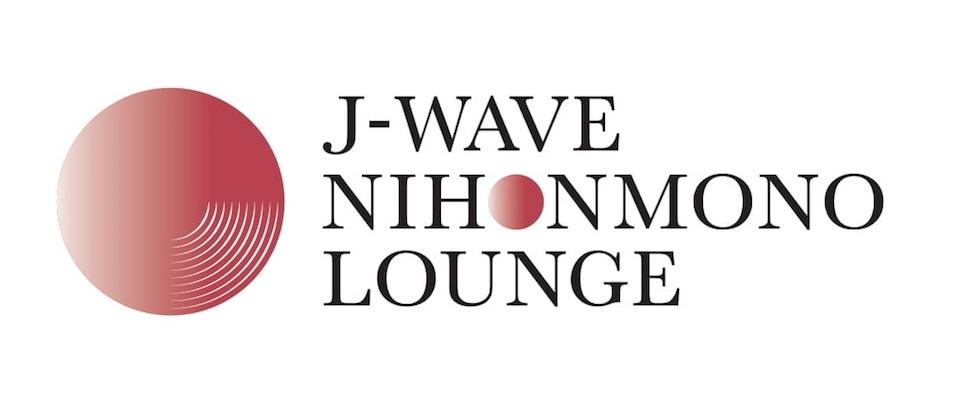 松室政哉、緑黄色社会、Miyuuら出演!「J-WAVE NIHONMONO LOUNGE」会場にて番組公開生放送&ショーケースライブ開催決定!