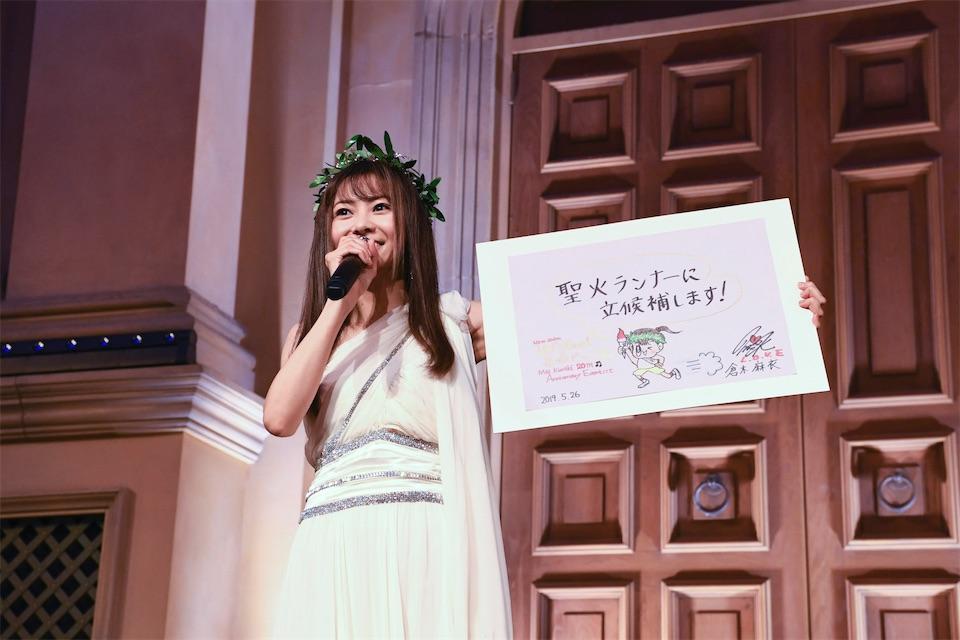 倉木麻衣、ギリシャアテネ風衣装で登場!「聖火ランナー」立候補宣言!