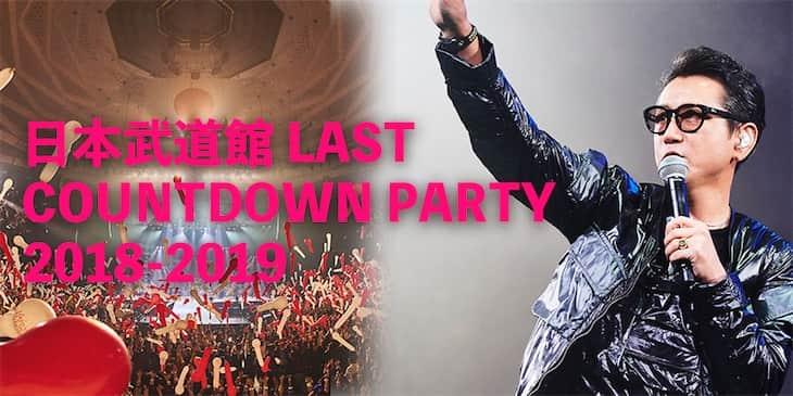 藤井フミヤ、日本武道館カウントダウン ライブ!YouTubeで全曲ダイジェストが公開!