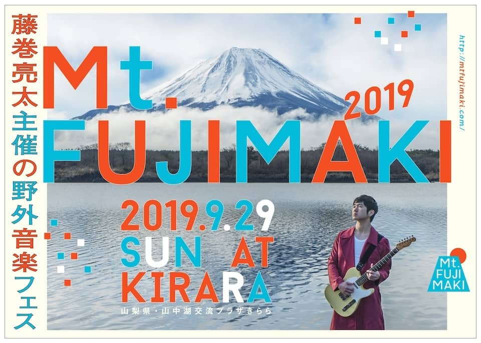 藤巻亮太 主催の野外音楽フェス「Mt.FUJIMAKI 2019」出演者発表!