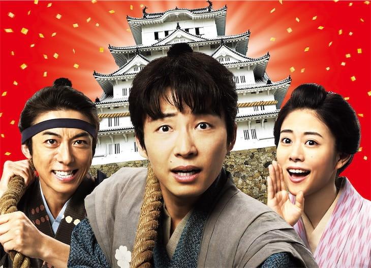 星野 源主演、映画『引っ越し大名!』Blu-ray&DVD4月8日発売決定!