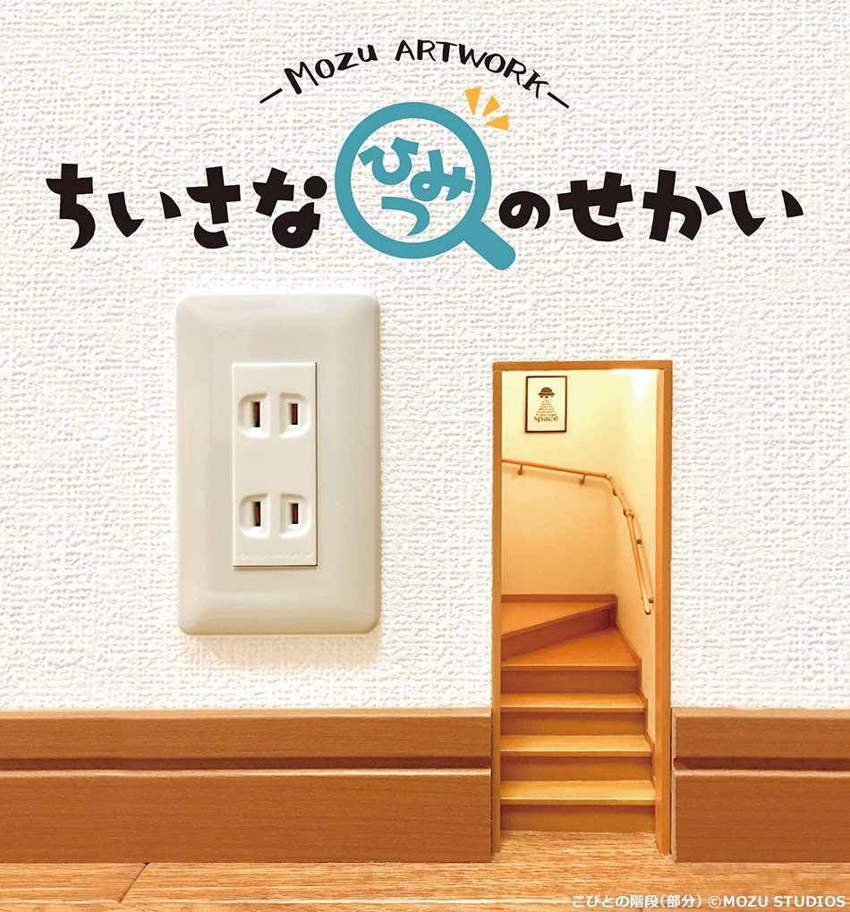 ミニチュア・トリックラクガキで話題のクリエイター Mozu、待望の大規模展覧会が名古屋で初開催!