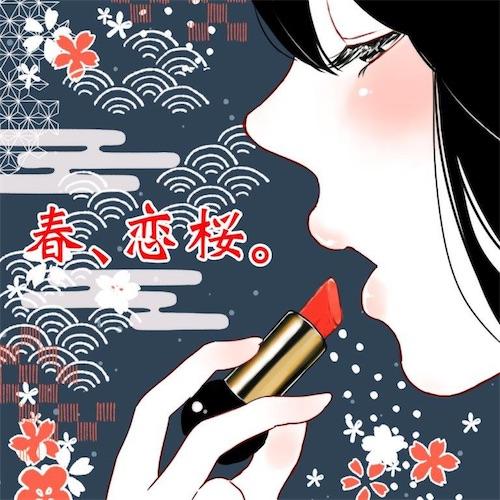 majiko_j20190416.jpg
