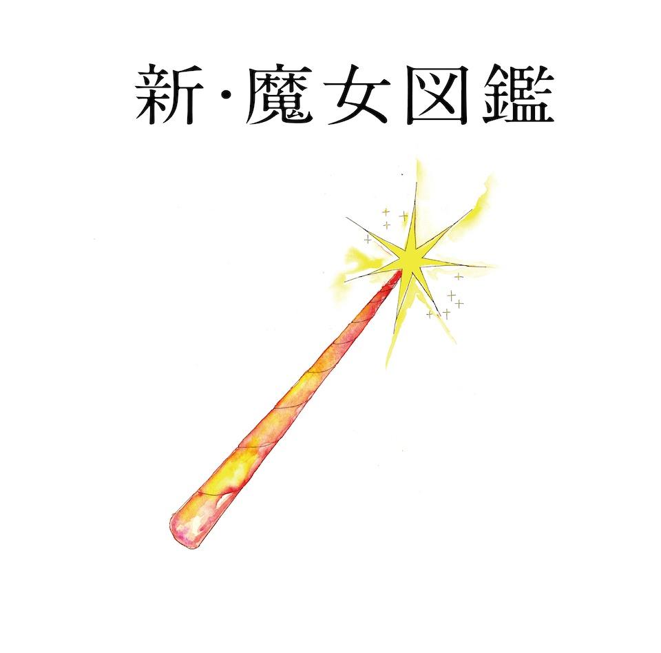 新・魔女図鑑
