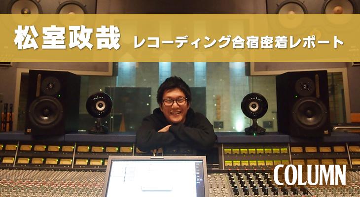 【松室政哉 密着レポート!】レコーディング合宿編 page.1