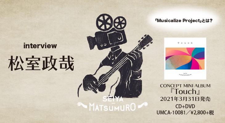 松室政哉が目指した「映像が浮かぶ音楽」とは?コンセプトミニアルバム『Touch』インタビュー