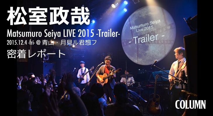 【松室政哉 密着レポート!】Matsumuro Seiya LIVE 2015 -Trailer- 編