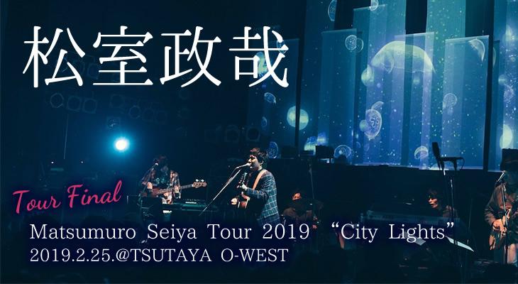 """松室政哉「Matsumuro Seiya Tour 2019 """"City Lights""""」TSUTAYA O-WEST ライヴレポート"""